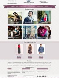 Создать сайт интернет магазина одежды